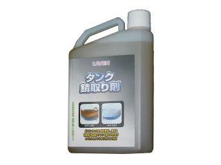 13055:タンク錆取り剤(1L)