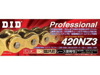 121894:モーターサイクルチェーン スーパーノンシールシリーズ 420NZ3 G&G(ゴールド)