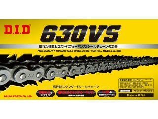 121926:モーターサイクルチェーン Vシリーズ 630VS(スチールカラー)