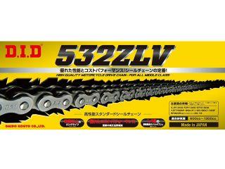121928:モーターサイクルチェーン Vシリーズ 532ZLV(スチールカラー)