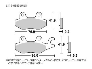 126932:ブレーキパッド 688RSI レーシングオフロード(シンター)