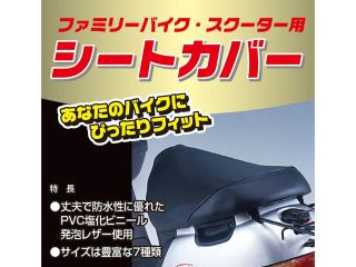 134161:FSC-07 ファミリーバイク・スクーター用シートカバー(ブラック) L