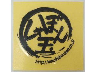 152740:抜き字ステッカー(丸) 黒