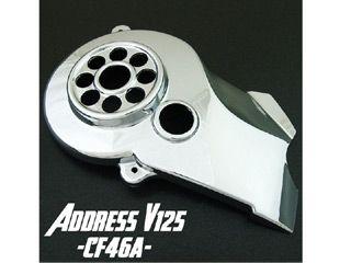 164002:アドレスV125/G/S用(CF46A/CF4EA/CF4MA) メッキファンカバー 丸型