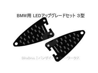 165149:BMW用 LEDウインカーアップグレードセット 3型(オリジナル・プラス)