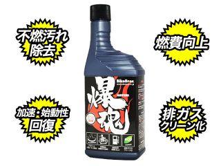 171864:爆魂 -bakutama- ガソリンエンジン清浄剤(添加剤)日本製