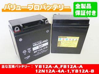 173755:充電済み 互換バッテリー:YB12A-A FB12A-A DB12A-A GM12AZ-4A-1 12N12A-4A-1