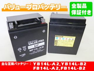 173756:充電済み 互換バッテリー:YB14L-A2 FB14L-A2 DB14L-A2 GM14Z-3A 12N14-3A