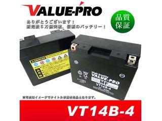 173758:充電済み 互換バッテリー:GT14B-4 FT14B-4