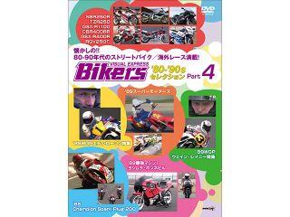 179832:バイカーズ '80-'90sセレクション Part4 80-90年代のストリートバイク/海外レース満載!