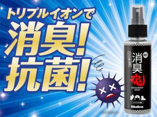 180701:消臭魂-ShoSyuDamashi- 抗菌・消臭剤 (100ml) シトラス微香