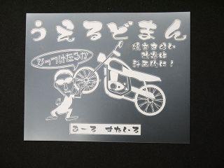 184215:うぇるどまんステッカー(ホワイト)