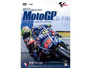 191500:2017MotoGP TM公式DVD Round5 フランスGP