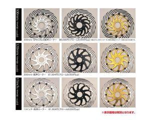 194935:11.8インチ・風神ローター