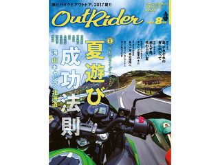 194938:Out Rider vol.85(2017年6月24日発売)
