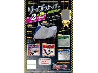 29138:リップストップバイクカバー ツートン フル装備