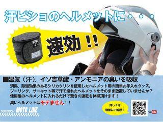 「シリカクリン MOTO LINE ヘルメット用」の画像検索結果