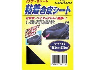 50682:粘着合皮シート