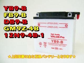 84110:互換バッテリー YB9-B GM9Z-4B FB9-B DB9-B 12N9-4B-1 液別タイプ